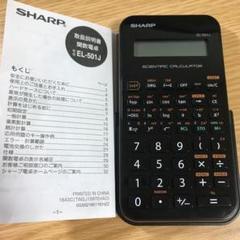 "Thumbnail of ""SHARP 関数電卓 EL-501J-X"""