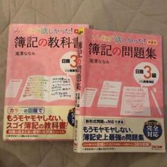 "Thumbnail of ""みんなが欲しかった! 簿記の教科書 日商3級 商業簿記"""