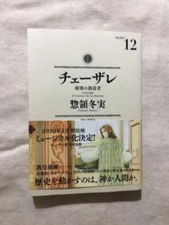 "Thumbnail of ""チェーザレ 12巻"""