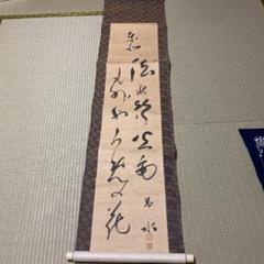 "Thumbnail of ""掛け軸"""