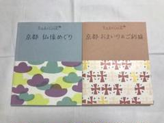 "Thumbnail of ""京都仏像めぐり 京都おまいり&ご利益 書籍 京都 たびカル 旅行 カフェ巡り"""