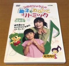 """Thumbnail of """"DVD つのだりょうこの親子でたのしくリトミック"""""""