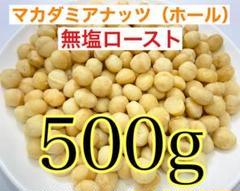 "Thumbnail of ""マカダミアナッツホール500g"""