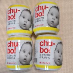 "Thumbnail of ""chu_bo! チューボ お出かけ用 ほ乳ボトル 使いきりタイプ"""
