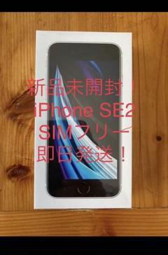 "Thumbnail of ""iPhone SE 64G 白 未開封 SIMFREE"""