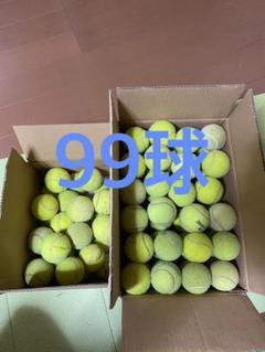 """Thumbnail of """"テニスボール 硬式 99球"""""""