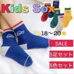 "Thumbnail of ""【KS-009】Mサイズ 子供 靴下 キッズ 男の子 女の子E"""