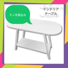 "Thumbnail of ""値下げ♪インテリアテーブル"""
