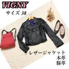"Thumbnail of ""【極上品】VIGNY 本革 豚革 ライダースジャケット ブラック 38"""