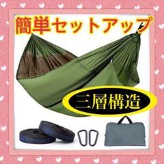 """Thumbnail of """"【新品未開封】ハンモック キャンプ  3way (ハンモック/寝袋/マット"""""""