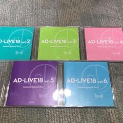 """Thumbnail of """"DVD AD-Live'18アニメイトスペシャルディスクVol.2〜6"""""""