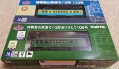 "Thumbnail of ""【箱根登山鉄道】鉄道コレクション モハ2形(109号・110号)2両セット"""