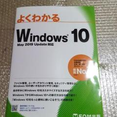 "Thumbnail of ""Windows 10 May 2019 Update 対応"""
