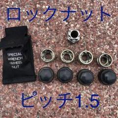 """Thumbnail of """"ロックナット 4個 6角 大事なタイヤホイールを盗難から守る"""""""