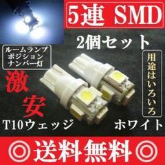 """Thumbnail of """"2個セット→用途は色々❤明るいLEDバルブ T10ウェッジ5連SMD ホワイト★"""""""