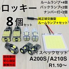 "Thumbnail of ""ダイハツ ロッキー T10 LED  爆光仕様 ルームランプ 8個セット"""