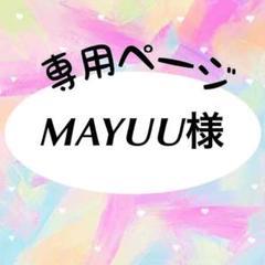 """Thumbnail of """"MAYUU様 専用"""""""
