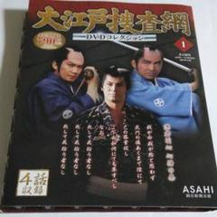 "Thumbnail of ""大江戸捜査網 DVDコレクション"""
