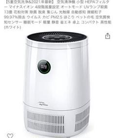 "Thumbnail of ""空気清浄機 小型 HEPAフィルター マイナスイオン 4段階風量設定 13畳"""