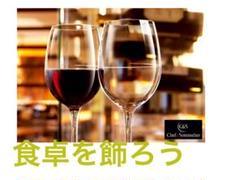 "Thumbnail of ""(2個ペアグラス販売)Chef&Sommelier ワイングラス"""