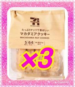"""Thumbnail of """"マカダミアクッキー セブンイレブン引換券3枚限定"""""""