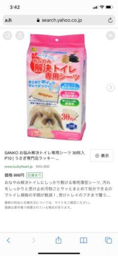"""Thumbnail of """"うさぎ お悩み解決トイレシーツ 3袋セット"""""""