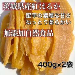 "Thumbnail of ""【400g×2袋】 干し芋 茨城 紅はるか 国産 無添加お菓子 和洋"""