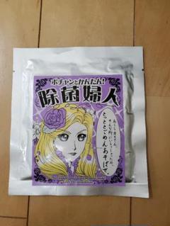 """Thumbnail of """"ポチャンとかんたん! 除菌婦人"""""""