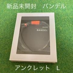 "Thumbnail of ""新品未開封 バンデル  アンクレット 黒 Lサイズ"""