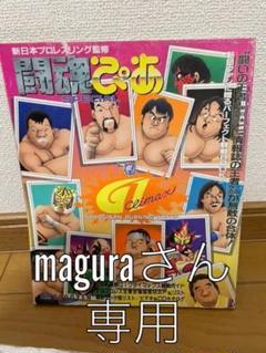"Thumbnail of ""新日本プロレス 闘魂ぴあ1993年発行"""