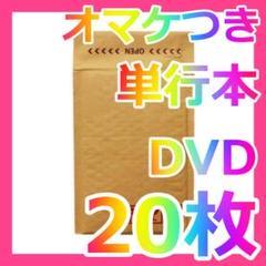 """Thumbnail of """"20枚 190×254+50㎜ プチプチ 封筒 梱包材 袋 クッション 本"""""""