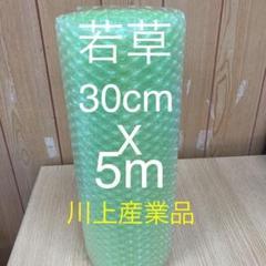 "Thumbnail of ""プチプチ梱包材 30cm  X 5m 若草"""