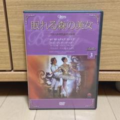 "Thumbnail of ""眠れる森の美女 / DVD / バレエ"""