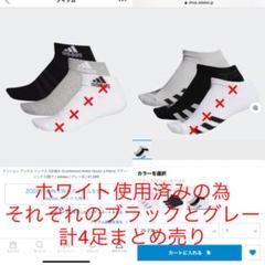 """Thumbnail of """"4足セット adidas パフォーマンスロゴ ソックス"""""""