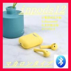 inpods12 イエロー ワイヤレス Bluetooth 大人気