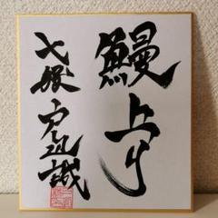 "Thumbnail of ""戸辺誠 七段"""