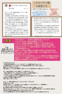 """Thumbnail of """"【億万長者の波動 ×白蛇の抜け殻】 金運アップ 投資【セット】"""""""
