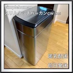 "Thumbnail of ""simplehuman シンプルヒューマン スリムタッチバーカン cw2016"""