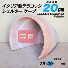 "Thumbnail of ""【DG20】⑥ イタリア製 テラコッタ シェルター ケーブ  素焼き鉢 植木鉢"""
