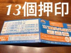 "Thumbnail of ""餃子の王将 スタンプカード 13個押印済み 12/26まで 送料無料 匿名配送"""