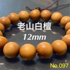 "Thumbnail of ""◆老山白檀◆ 天然木ブレスレット 数珠 念珠 12mm No.097"""