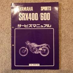 "Thumbnail of ""ヤマハ SRX400/600 サービスマニュアル"""