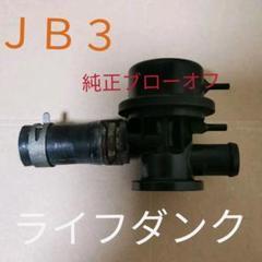 "Thumbnail of ""■JB3 ライフダンク 純正 ブローオフ■"""