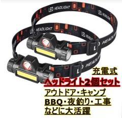 "Thumbnail of ""2個セット LEDヘッドライト USB充電式 90°回転 キャンプ 夜釣り 登山"""