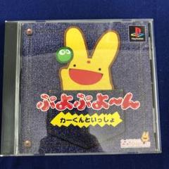 """Thumbnail of """"ぷよぷよ〜ん"""""""