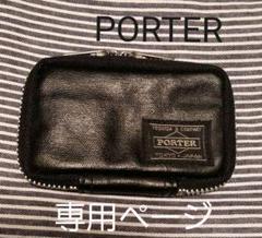 "Thumbnail of ""PORTER キーケース 黒"""