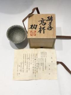 "Thumbnail of ""西部功 練上手 高杯 ぐい呑 桂窯"""