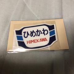 えちごトキめき鉄道 455系ミニチュアマグネット『ひめかわ』