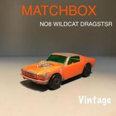 """Thumbnail of """"マッチボックス MATCHBOX  NO.8 ワイルドキャット ドラグスター"""""""
