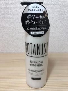 """Thumbnail of """"BOTANIST ボタニカルボディーミルク240ml"""""""